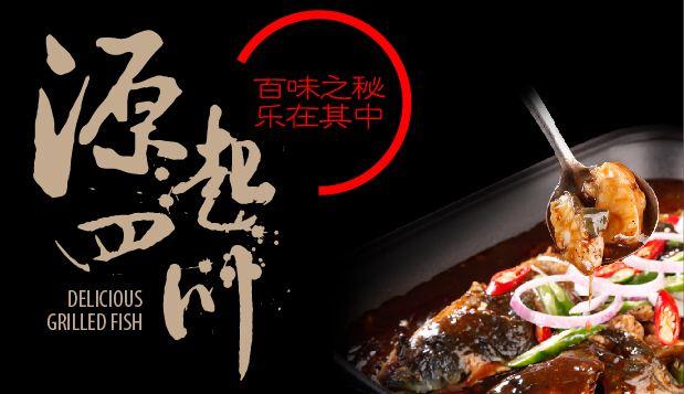 百乐川烤鱼加盟官网