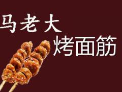 马老大烤面筋加盟官网