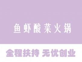 鱼虾酸菜火锅