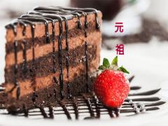 元祖烘焙蛋糕