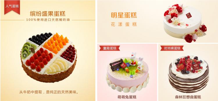 味多美烘焙蛋糕加盟条件