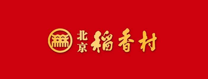 稻香村月饼简介