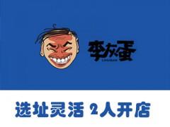 李灰蛋炒饭加盟官网、