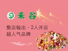 禾谷炒饭加盟官网、禾