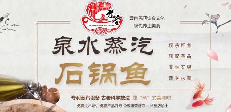 御膳老爹泉水蒸汽石锅鱼品牌简介
