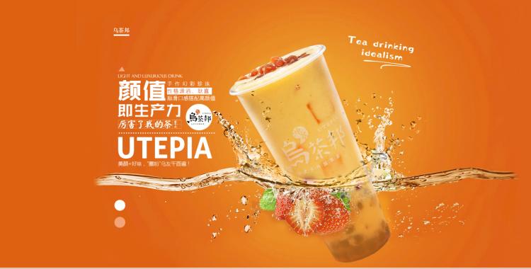 乌茶邦奶茶加盟条件