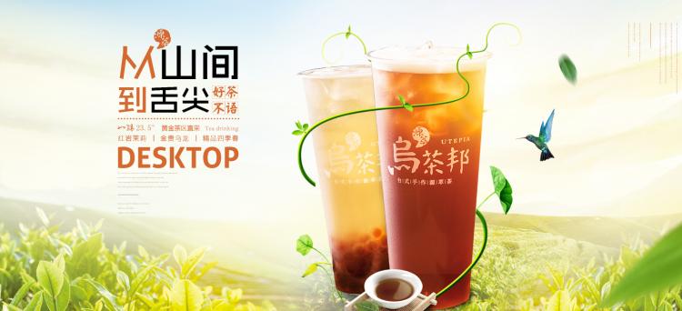 乌茶邦奶茶加盟前景