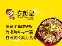 铁板皇炒饭