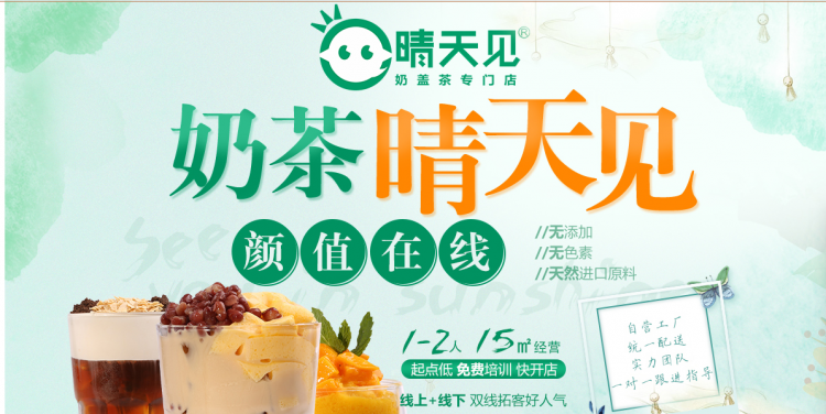 晴天见奶盖茶品牌简介