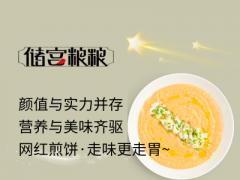 储宫粮粮煎饼