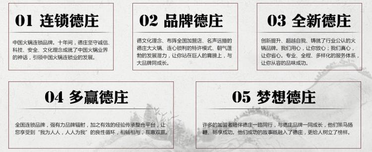 重庆德庄火锅加盟优势