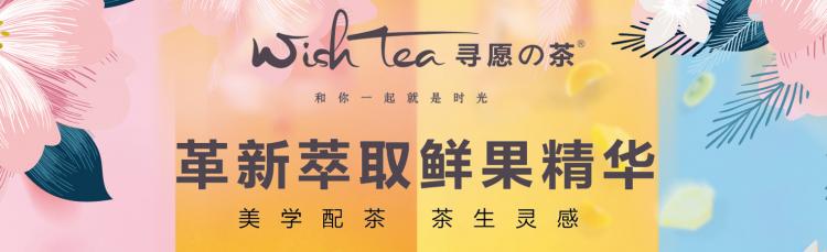 1/2寻愿的茶品牌简介