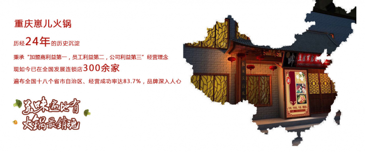 重庆崽儿火锅加盟条件