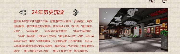 重庆崽儿火锅品牌简介