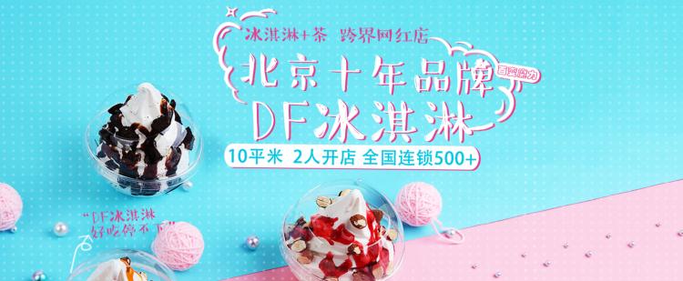 DF冰淇淋品牌简介