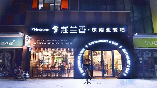 越兰香东南亚餐厅加盟条件