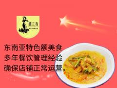 越兰香东南亚餐厅