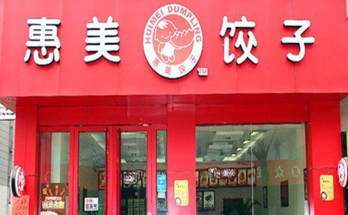 惠美饺子加盟条件