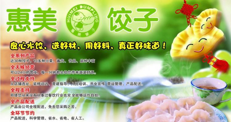 惠美饺子加盟官网