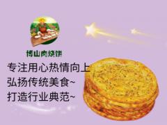 博山肉烧饼