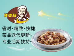 外婆烧中式快餐