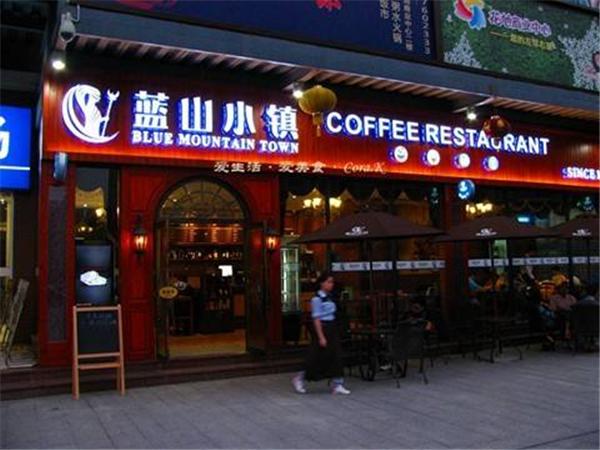 蓝山小镇咖啡加盟优势