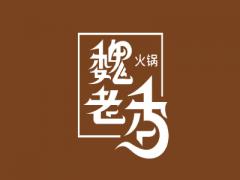 魏老香火锅