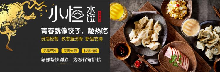 小恒水饺加盟官网