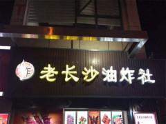 老长沙油炸社