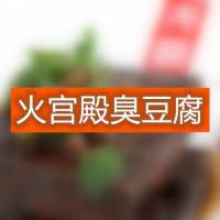 火宫殿臭豆腐