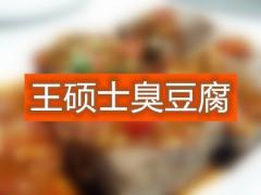 济南王硕士臭豆腐