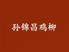 孙锦昌鸡柳