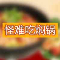 怪难吃焖锅