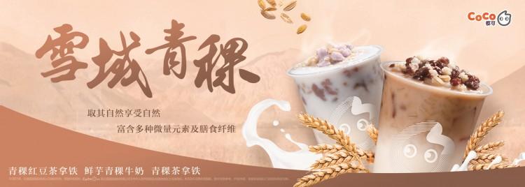 CoCo奶茶品牌简介