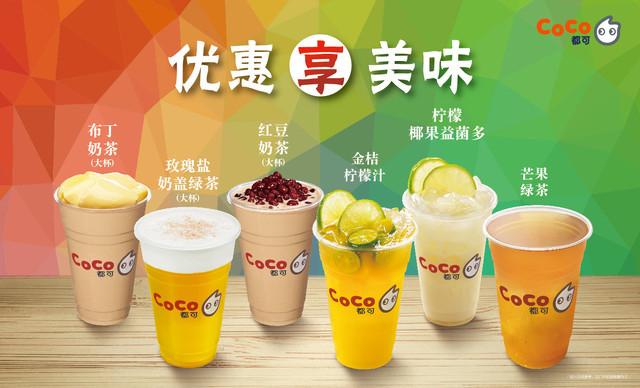 CoCo奶茶加盟优势