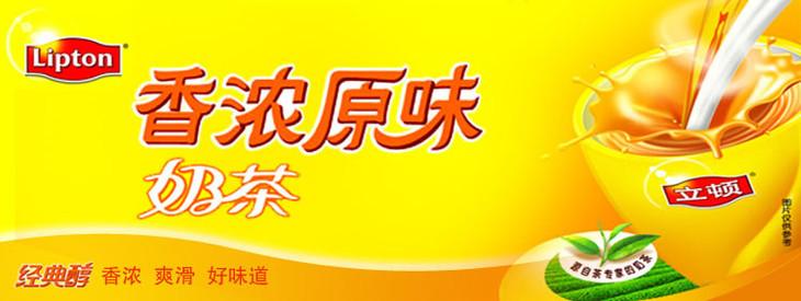 立顿奶茶加盟条件