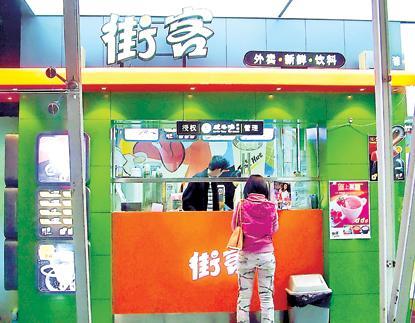 街客奶茶品牌简介