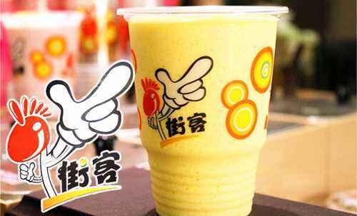 街客奶茶加盟条件