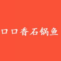 口口香石锅鱼