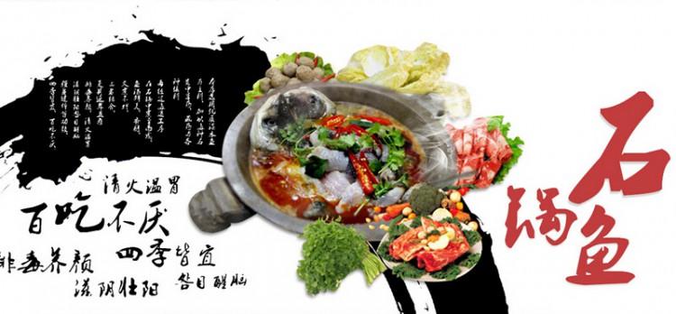 九门寨石锅鱼加盟官网
