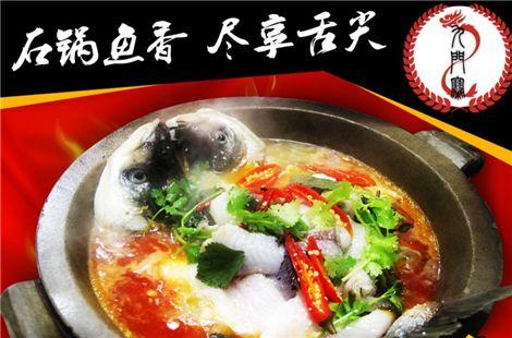 九门寨石锅鱼加盟条件