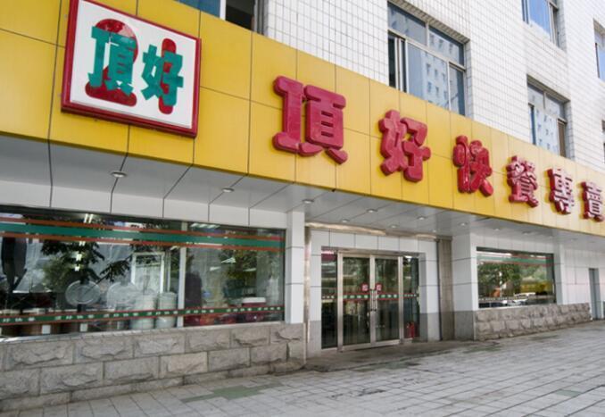 顶好中式快餐加盟条件