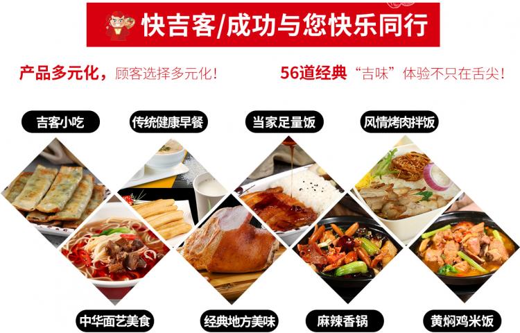 快吉客中式快餐加盟优势
