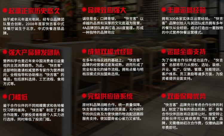 快吉客中式快餐加盟支持