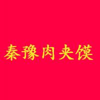 秦豫肉夹馍