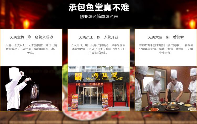 瑞余烤鱼品牌优势