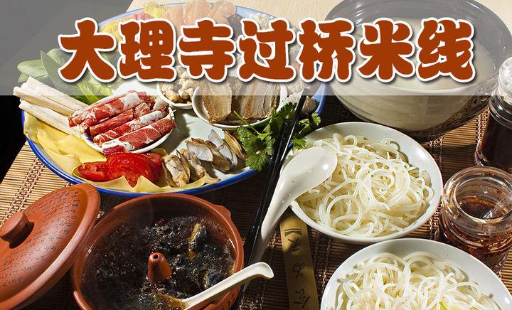 大理寺米线品牌简介