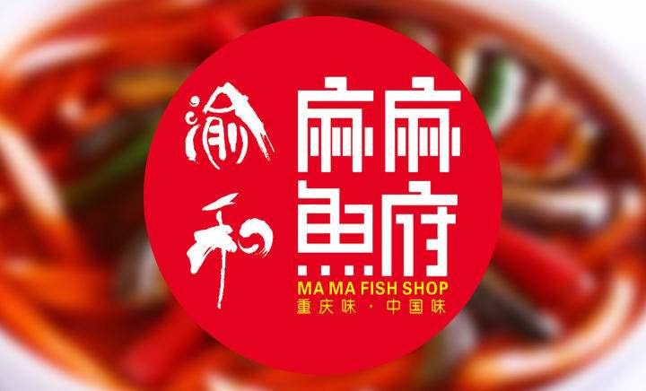 加盟麻麻鱼府鱼火锅,共创餐饮成功事业!