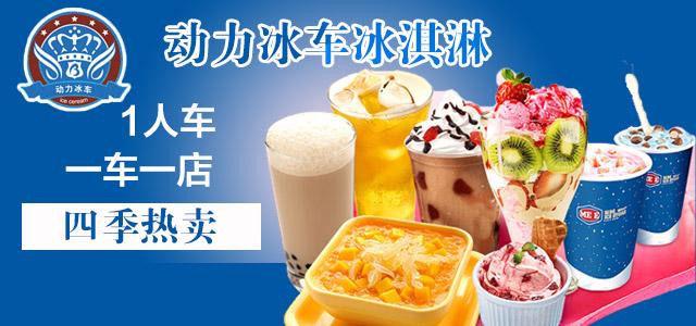 动力冰车冰淇淋加盟条件