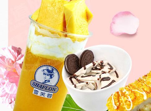 雪芙蓉冰淇淋加盟条件